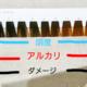 【保存版】ヘアカラーで失敗しない、髪の毛を染める仕組みからダメージを減らす方法・対策とは。カラー剤で痛む原因、カラーの1剤(アルカリ・ジアミン)・2剤(過酸化水素・オキシ)。毛髪補修成分(オラプレックス、アール、ファイバープレックス、スマートボンド)の使い方や配合についても。横浜/鶴ヶ峰/美容室/縮毛矯正職人/阿武隈川弘