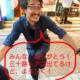 【檜山の一発芸ムービー付】当社の檜山の三十路誕生日
