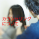 美容師、阿武隈川が新規のお客様をカウンセリングをするときの流れやポイント。頭の中を少しだけ公開