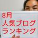 【8月人気ブログランキング】