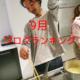 【9月人気ブログランキング】